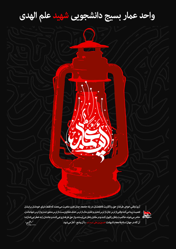 واحد عمار بسیج دانشجویی شهید علم الهدی